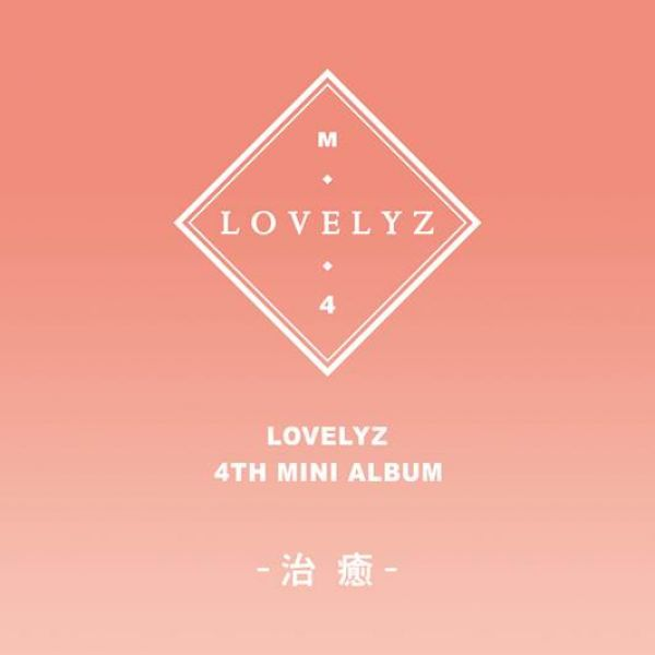 LOVELYZ - Heal (4th Mini Album)